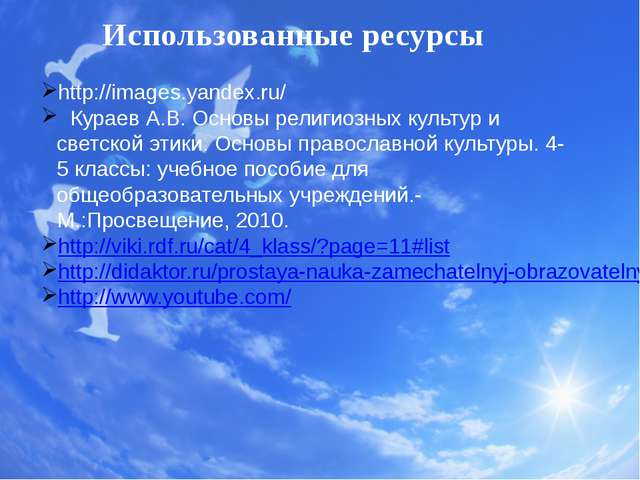 Использованные ресурсы http://images.yandex.ru/ Кураев А.В. Основы религиозны...