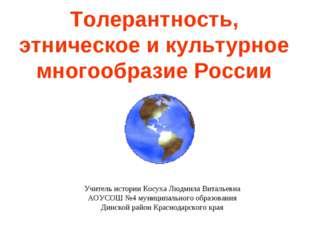 Толерантность, этническое и культурное многообразие России Учитель истории Ко