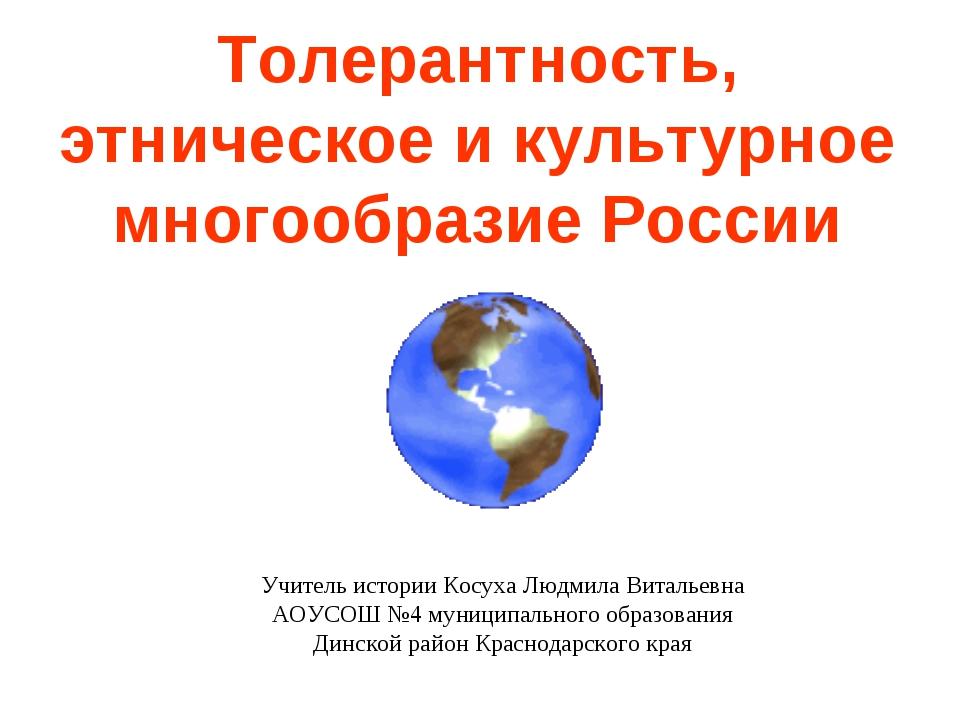 Толерантность, этническое и культурное многообразие России Учитель истории Ко...
