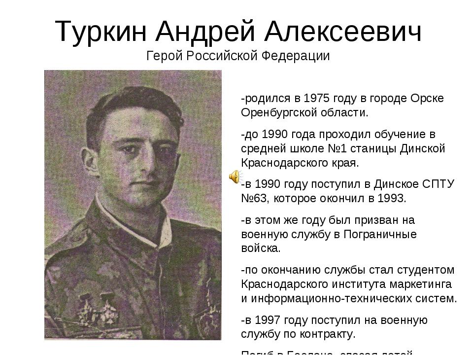-родился в 1975 году в городе Орске Оренбургской области. -до 1990 года прохо...