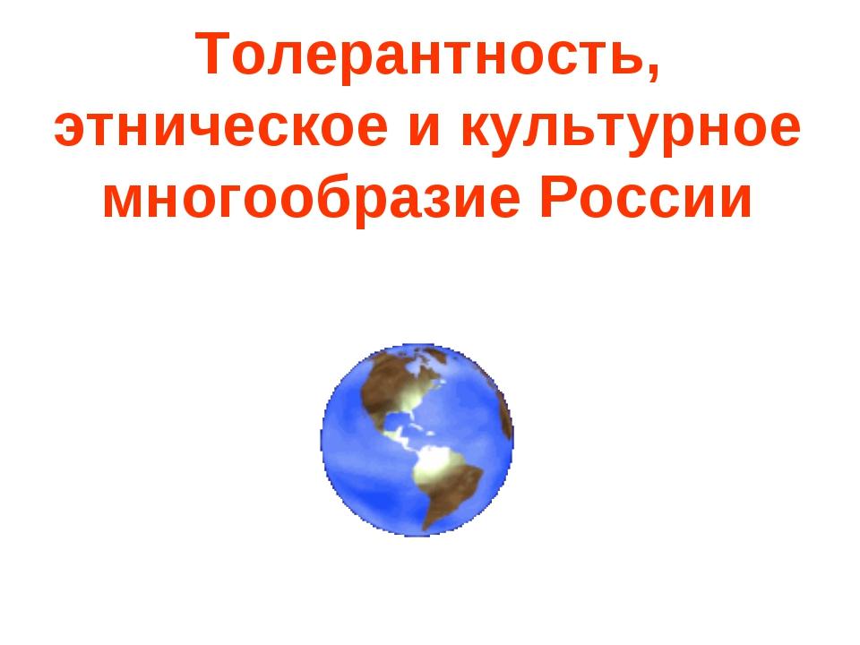 Толерантность, этническое и культурное многообразие России
