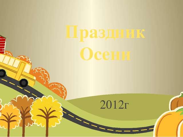 2012г Праздник Осени