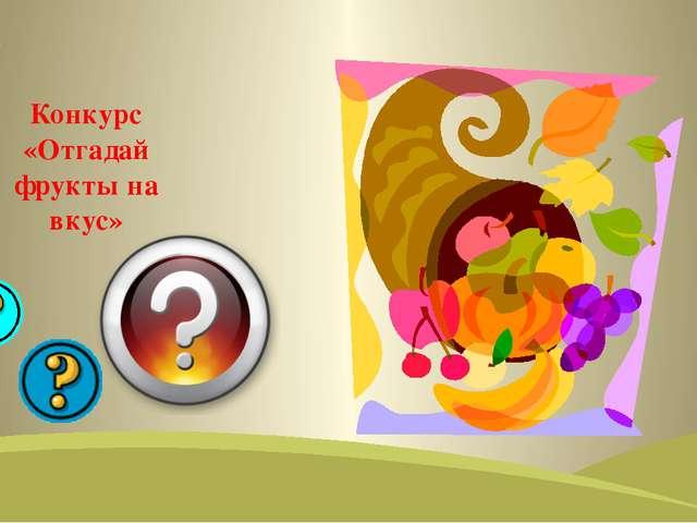 Конкурс «Отгадай фрукты на вкус»