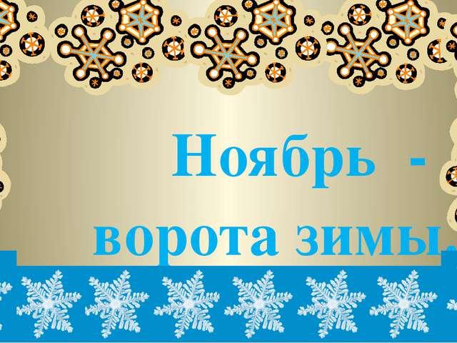 Ноябрь - ворота зимы.