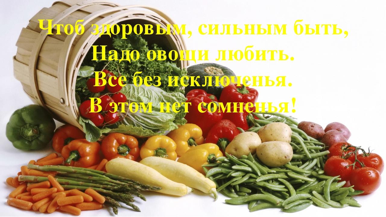 Чтоб здоровым, сильным быть, Надо овощи любить. Все без исключенья. В этом не...