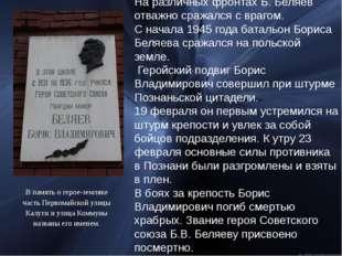 На различных фронтах Б. Беляев отважно сражался с врагом. С начала 1945 года