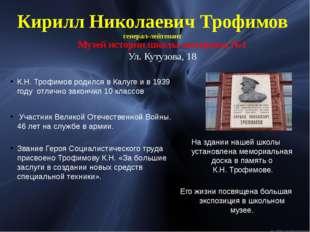 К.Н. Трофимов родился в Калуге и в 1939 году отлично закончил 10 классов Уч