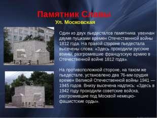 Памятник Славы Ул. Московская Один из двух пьедесталов памятника увенчан двум