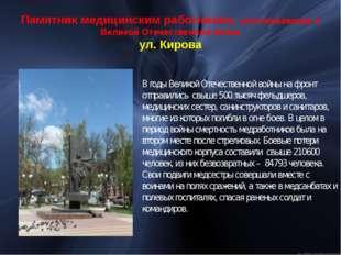 Памятник медицинским работникам, участвовавшим в Великой Отечественной войне