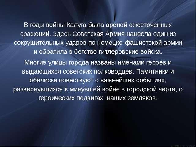 В годы войны Калуга была ареной ожесточенных сражений. Здесь Советская Армия...