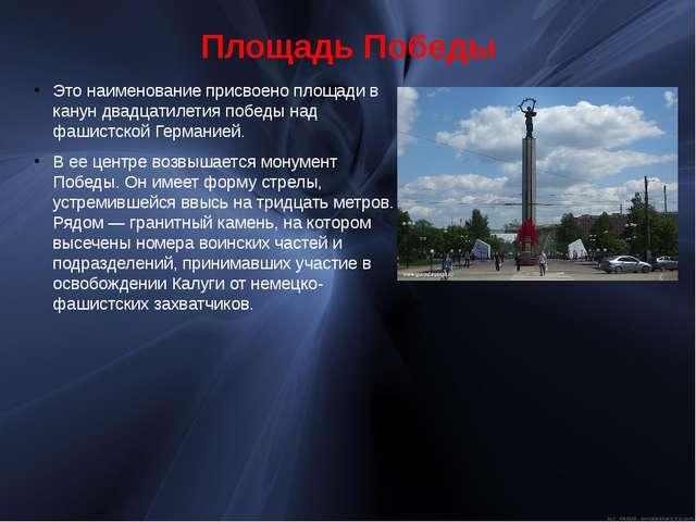 Площадь Победы Это наименование присвоено площади в канун двадцатилетия побед...