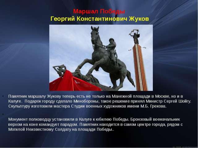 Памятник маршалу Жукову теперь есть не только наМанежной площади в Москве, н...