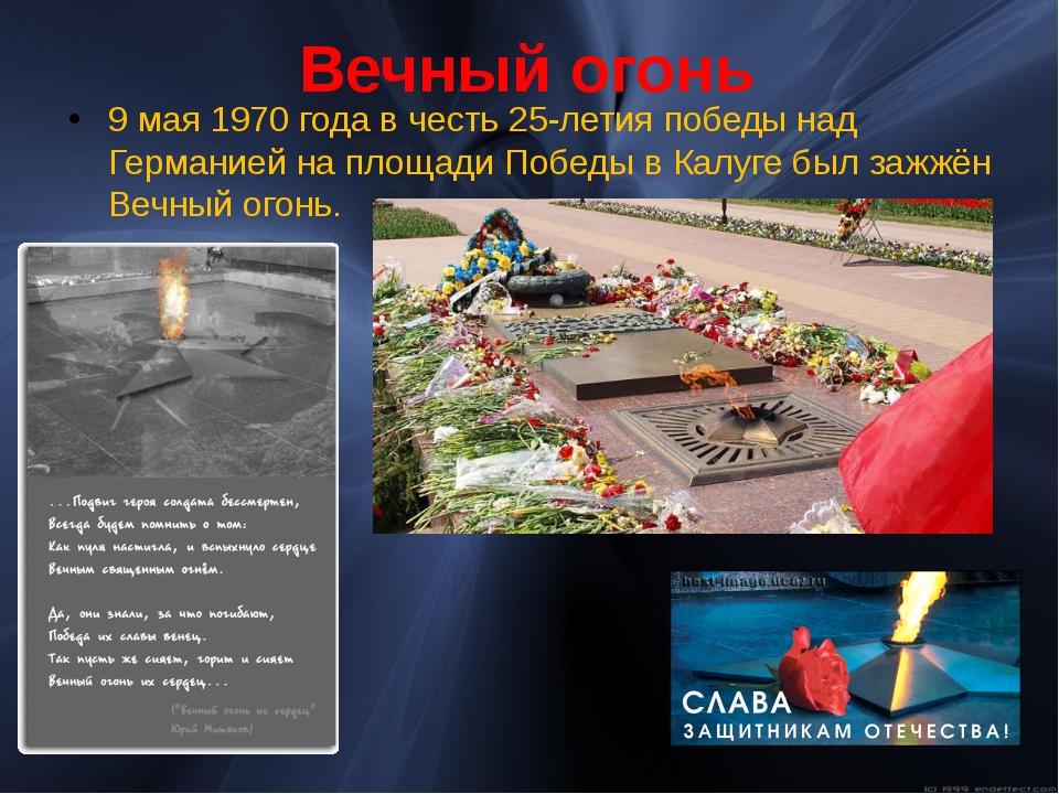 Вечный огонь 9 мая 1970 года в честь 25-летия победы над Германией на площади...
