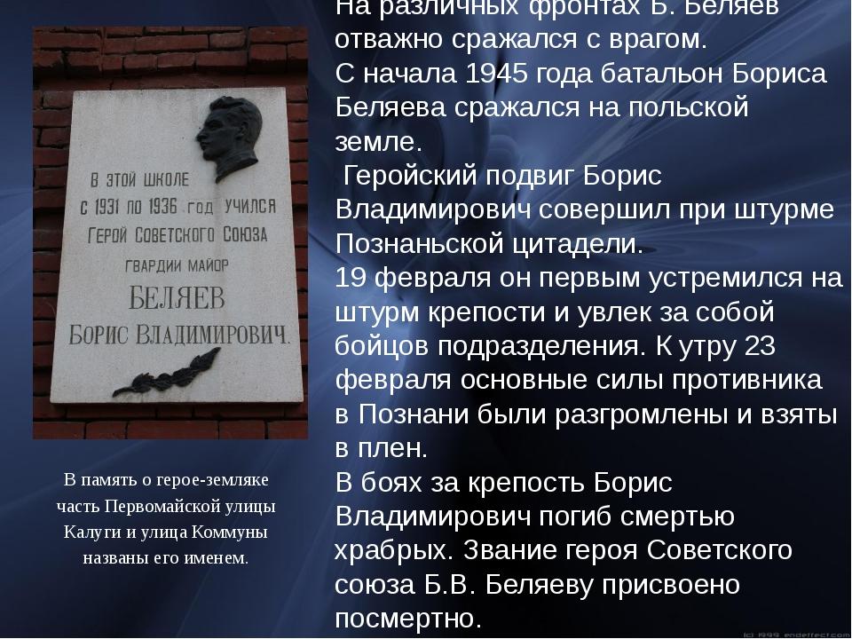 На различных фронтах Б. Беляев отважно сражался с врагом. С начала 1945 года...