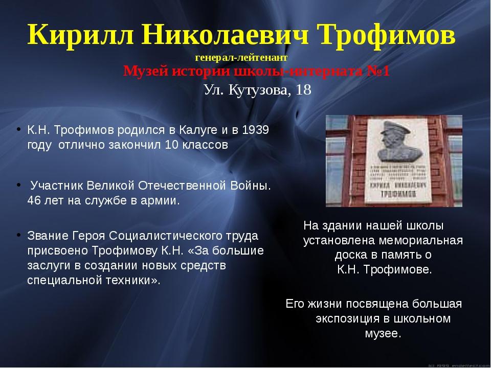 К.Н. Трофимов родился в Калуге и в 1939 году отлично закончил 10 классов Уч...