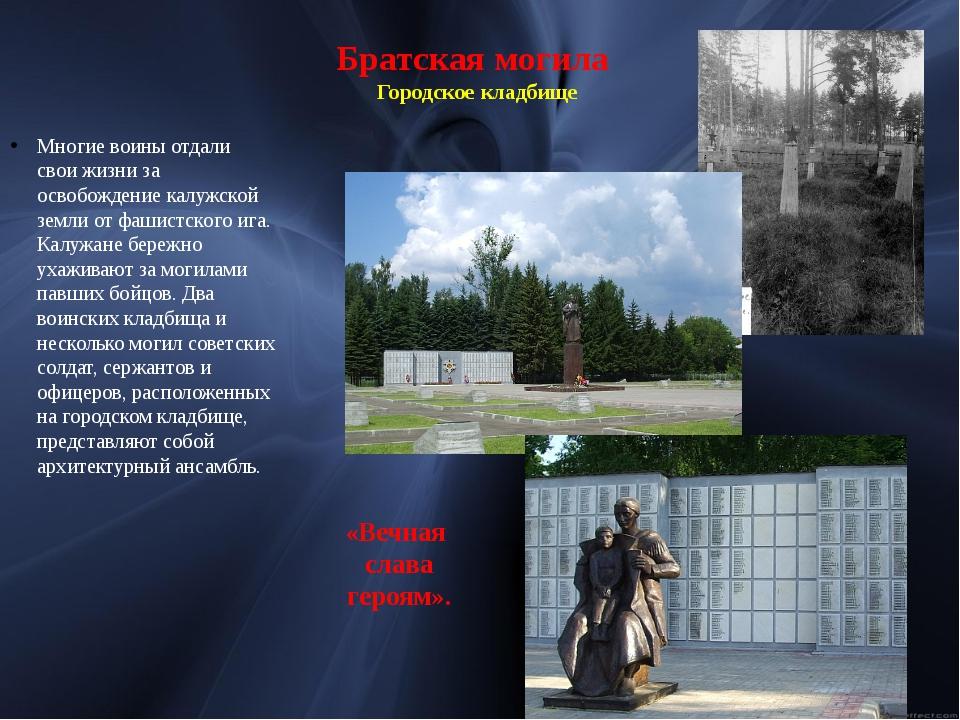 Братская могила Городское кладбище Многие воины отдали свои жизни за освобожд...