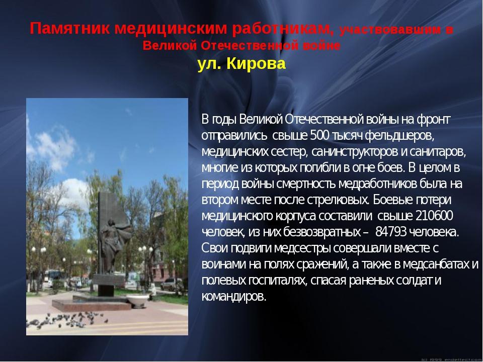 Памятник медицинским работникам, участвовавшим в Великой Отечественной войне...