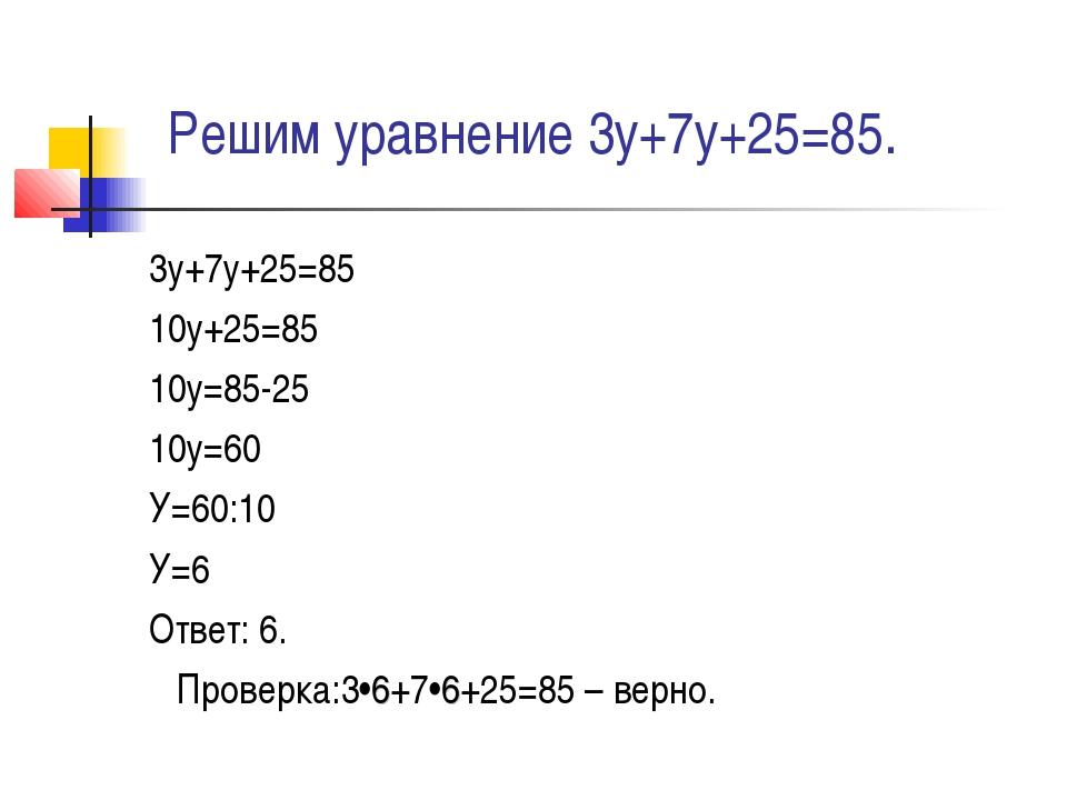 Решим уравнение 3у+7у+25=85. 3у+7у+25=85 10у+25=85 10у=85-25 10у=60 У=60:10 У...