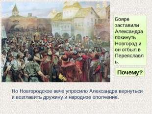 Бояре заставили Александра покинуть Новгород и он отбыл в Переяславль. Но Нов