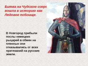 Битва на Чудском озере вошла в историю как Ледовое побоище. В Новгород прибыл