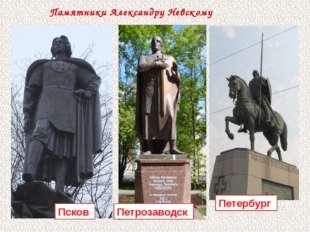 Памятники Александру Невскому Псков Петрозаводск Петербург