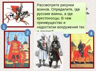 Одновременно с нашествием монголо-татар русскому народу пришлось выдержать тя