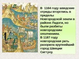 В 1164 году шведские отряды вторглись в пределы Новгородской земли в районе Л