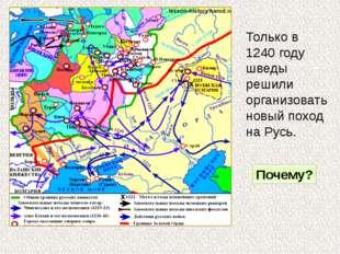 Только в 1240 году шведы решили организовать новый поход на Русь. Почему?