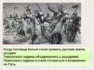 Когда полчища Батыя стали громить русские земли, рыцари Тевтонского ордена об