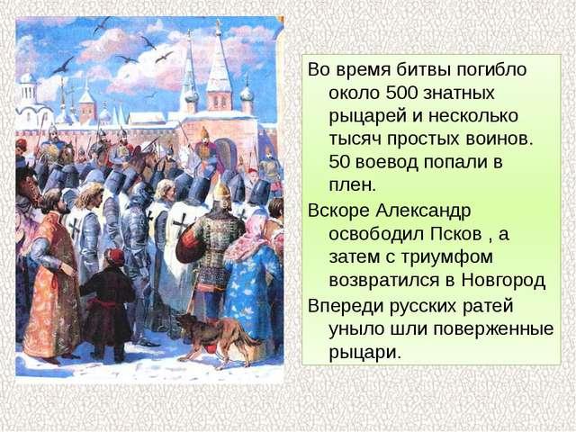 Во время битвы погибло около 500 знатных рыцарей и несколько тысяч простых во...