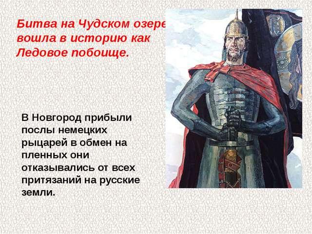Битва на Чудском озере вошла в историю как Ледовое побоище. В Новгород прибыл...