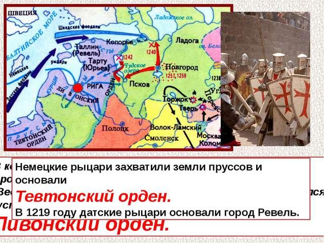 В конце 12 века папа римский объявил крестовый поход против язычников – ливо...