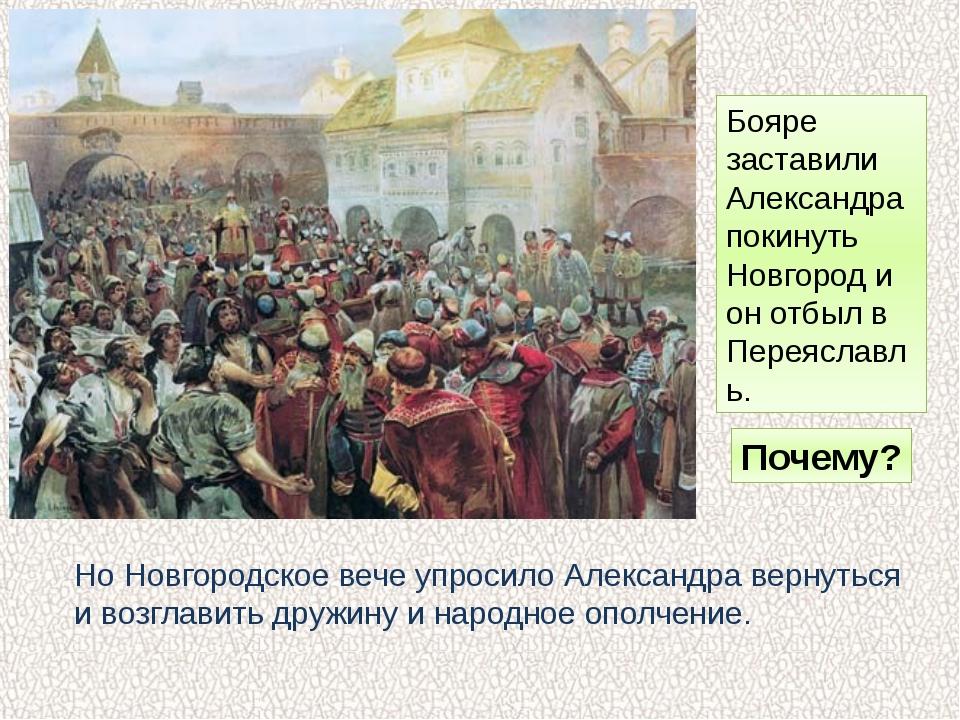 Бояре заставили Александра покинуть Новгород и он отбыл в Переяславль. Но Нов...