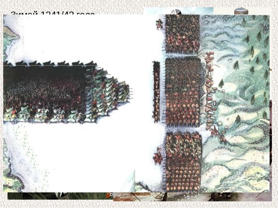 Зимой 1241/42 года Невский освободил Псков и двинулся на запад против основны...