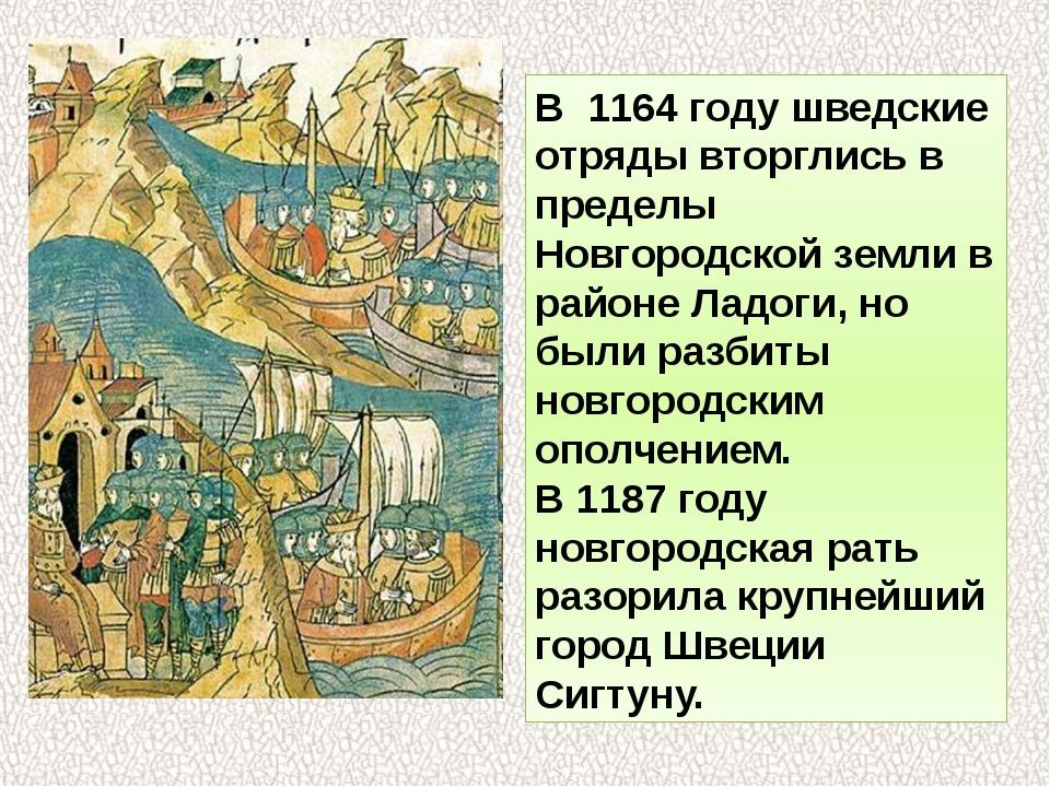 В 1164 году шведские отряды вторглись в пределы Новгородской земли в районе Л...