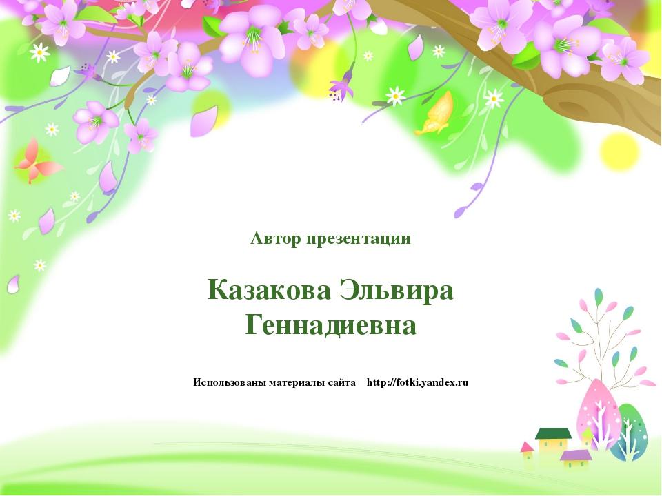 Автор презентации Казакова Эльвира Геннадиевна Использованы материалы сайта...