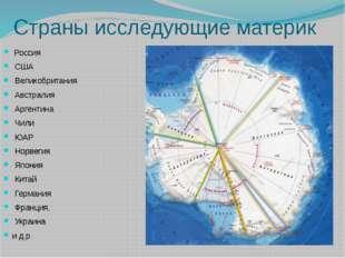 Страны исследующие материк Россия США Великобритания Австралия Аргентина Чили