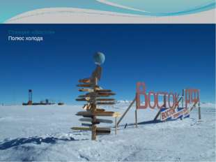 Станция «Восток» Полюс холода