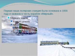 Первая наша полярная станция была основана в 1956 году и названа в честь кора