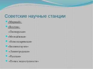Советские научные станции «Мирный» «Восток» «Пионерская» «Молодёжная» «Новола