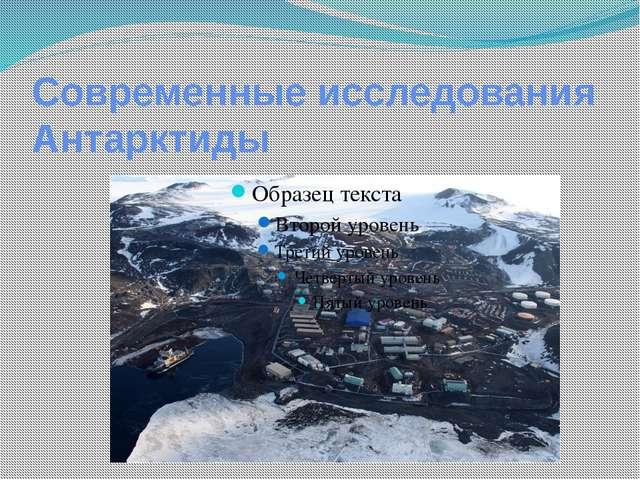Современные исследования Антарктиды