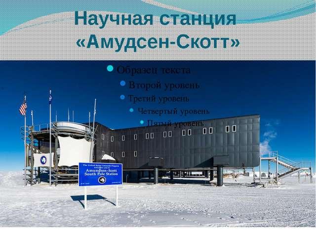 Научная станция «Амудсен-Скотт»