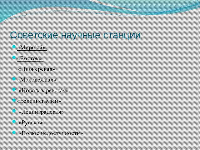 Советские научные станции «Мирный» «Восток» «Пионерская» «Молодёжная» «Новола...