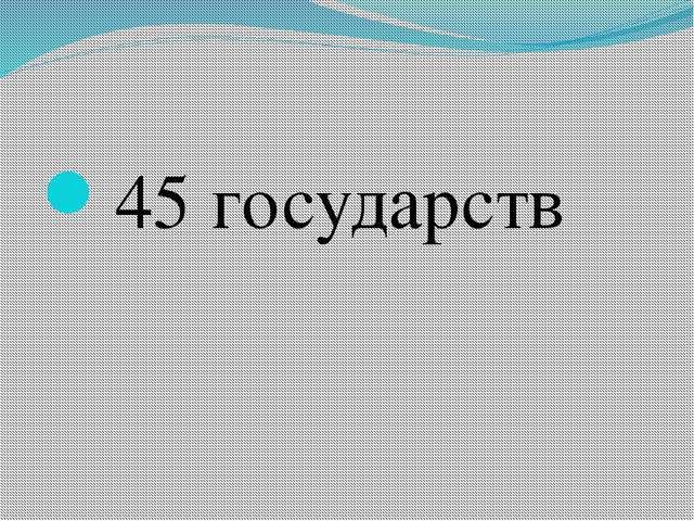 45 государств