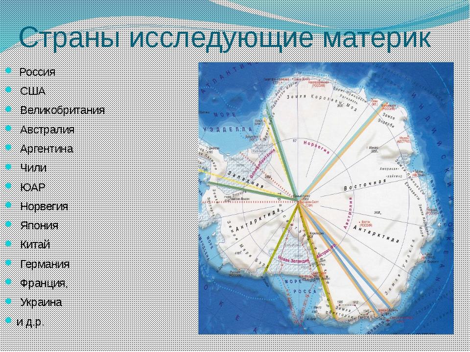 Страны исследующие материк Россия США Великобритания Австралия Аргентина Чили...