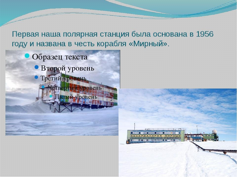 Первая наша полярная станция была основана в 1956 году и названа в честь кора...