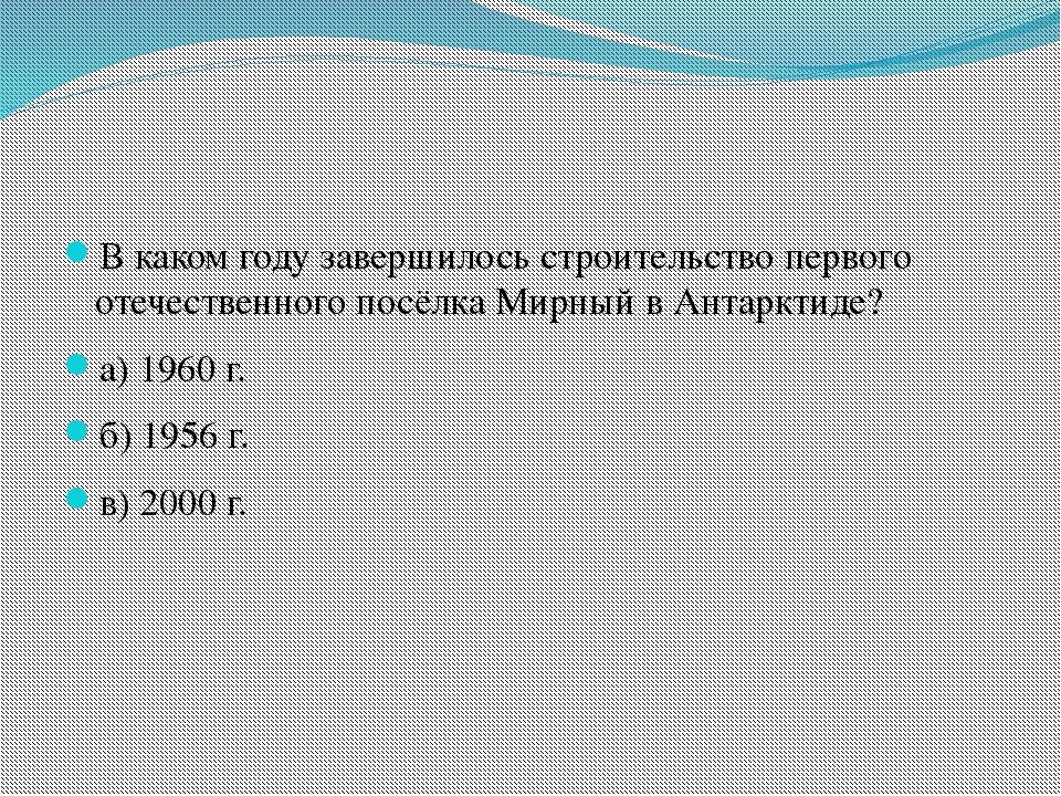 В каком году завершилось строительство первого отечественного посёлка Мирный...