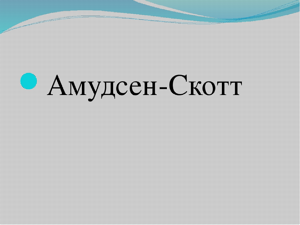 Амудсен-Скотт