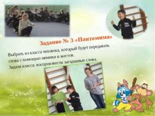 Задание № 3 «Пантомима» Выбрать из класса человека, который будет передавать