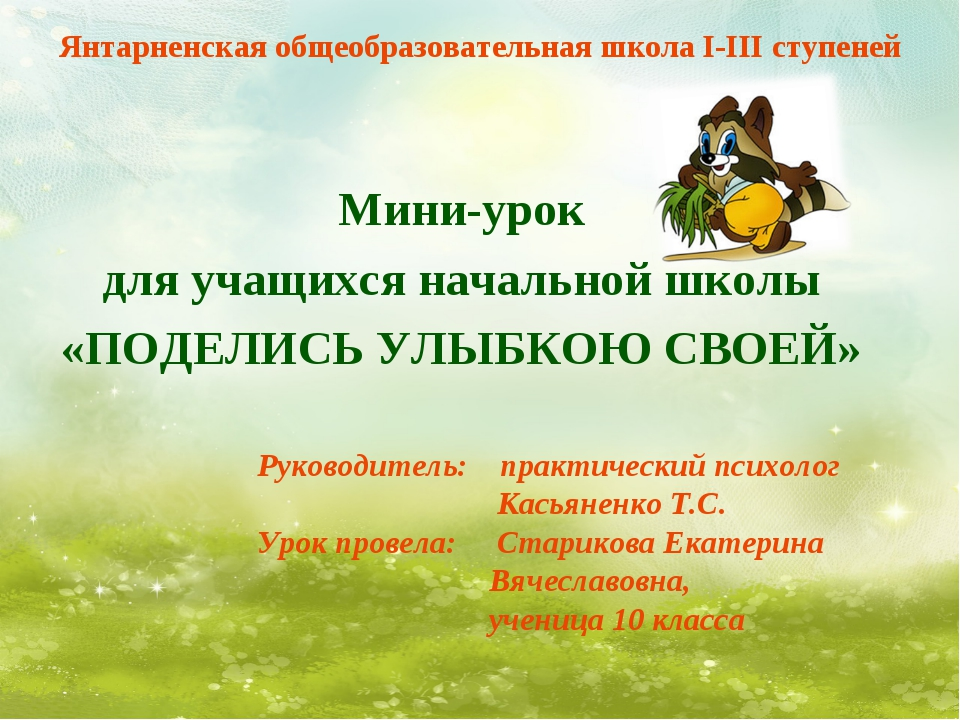 Янтарненская общеобразовательная школа I-III ступеней Мини-урок для учащихся...
